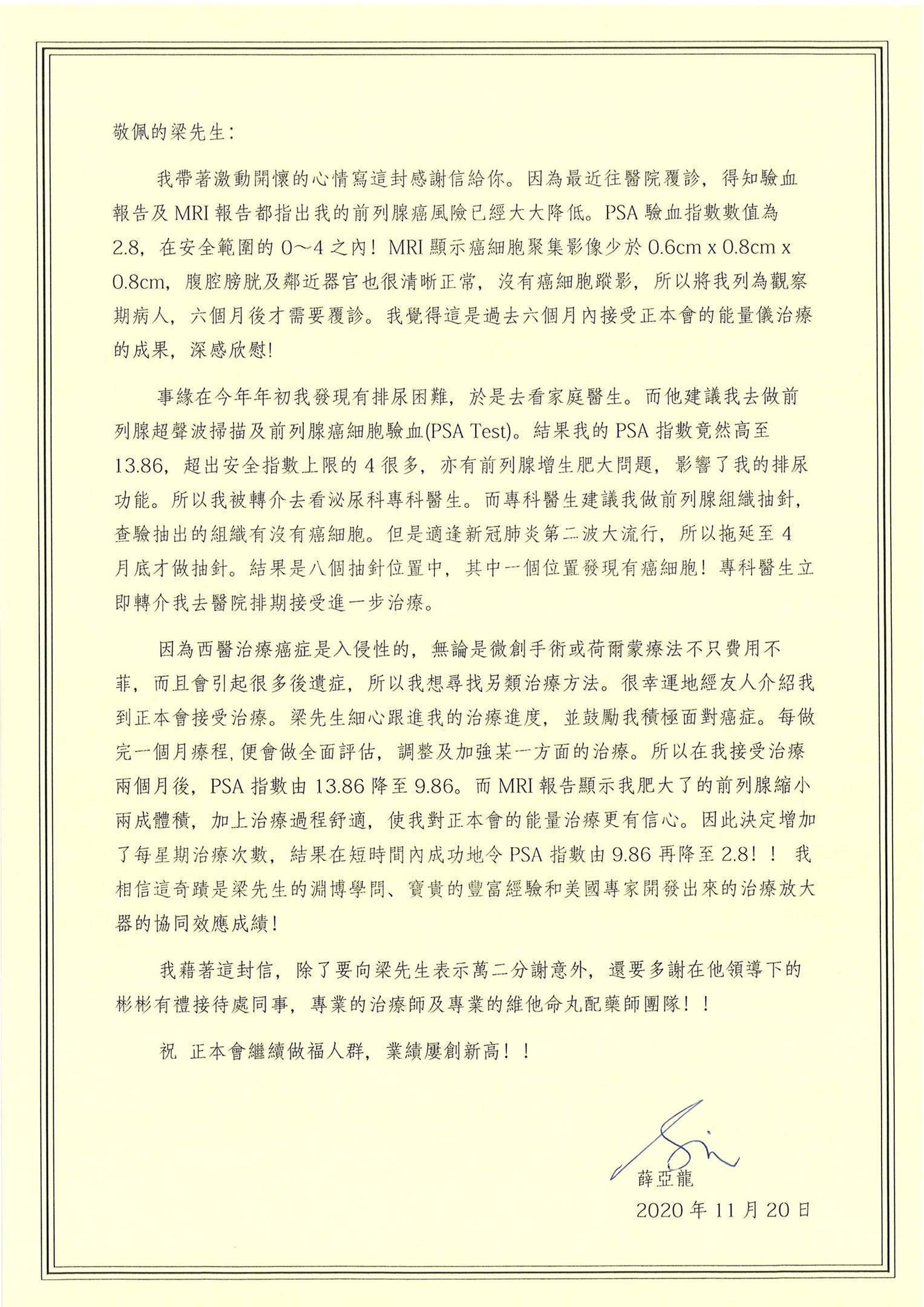 薛亞龍的感謝信